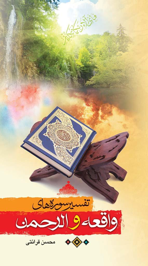 تفسیر سورههای الرحمن و واقعه