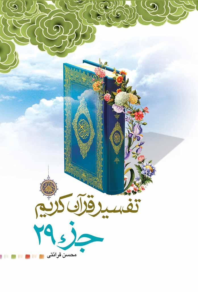 تفسير قرآن کريم جزء ۲9