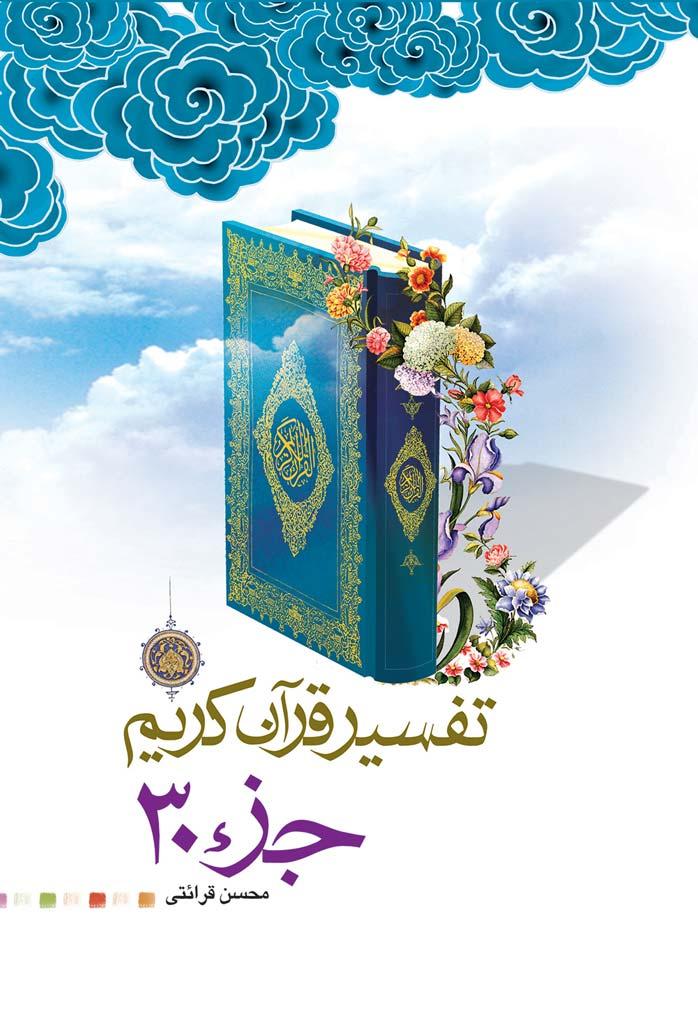 تفسير قرآن کريم جزء  ۳0