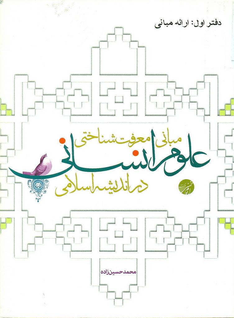 مبانی معرفت شناختی علوم انسانی در اندیشه اسلامی