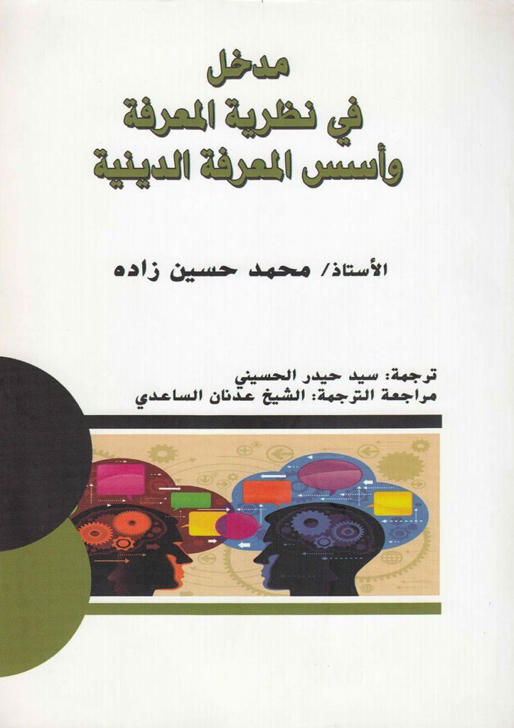 مدخل في نظریة المعرفة و أسس المعرفة الدینیة