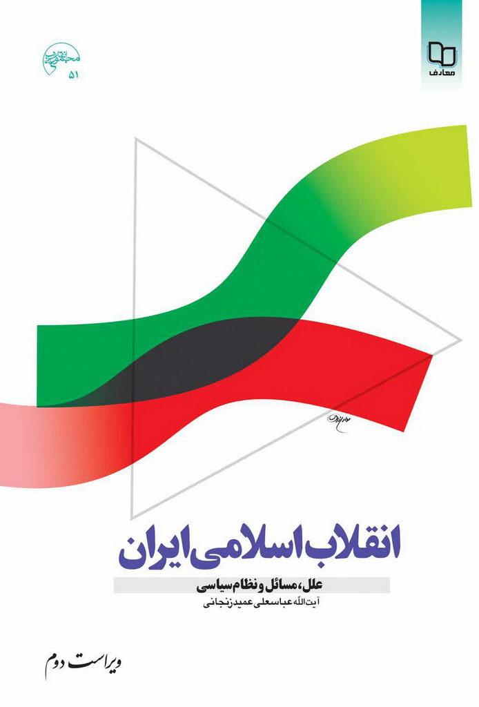 انقلاب اسلامی ایران؛ علل، مسائل و نظام سیاسی