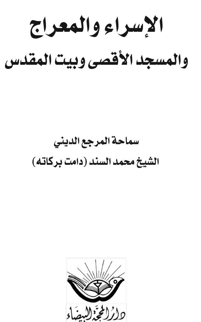 الإسراء و المعراج و المسجد الأقصی و بیت المقدس