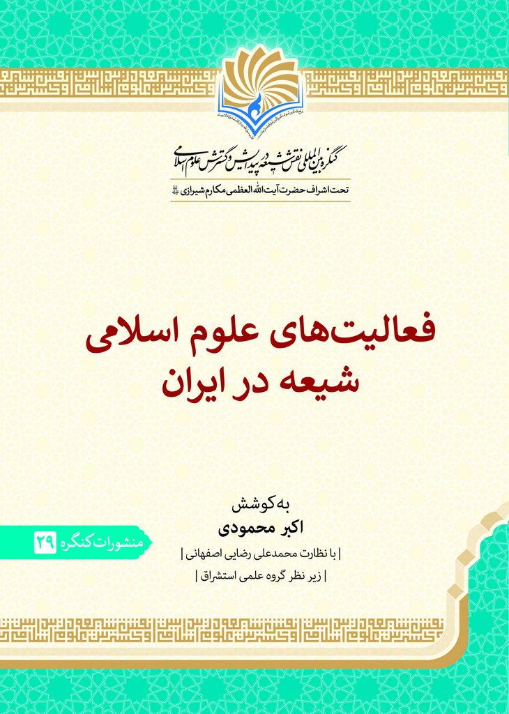 فعالیتهای علوم اسلامی شیعه در ایران