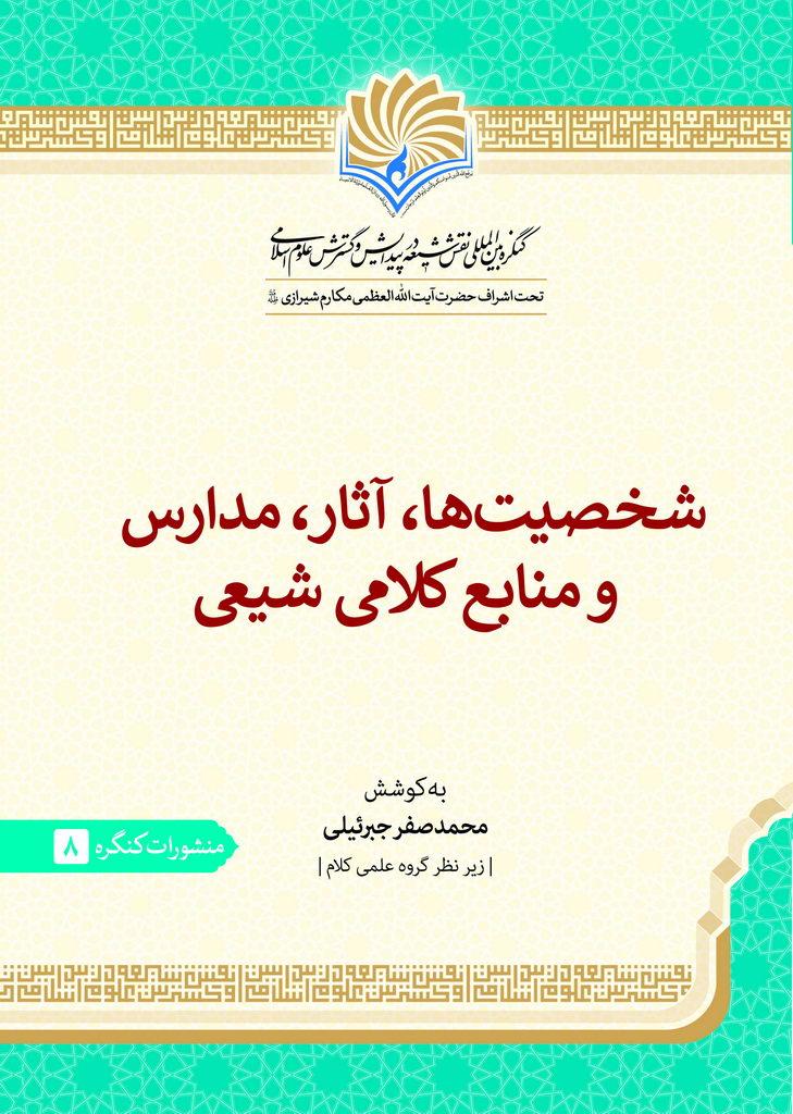 شخصیتها، آثار، مدارس و منابع کلامی شیعی