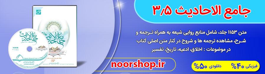 جامع-الاحادیث-3 50درصد