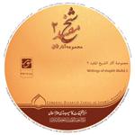 Writings of Shaykh Mofid 2