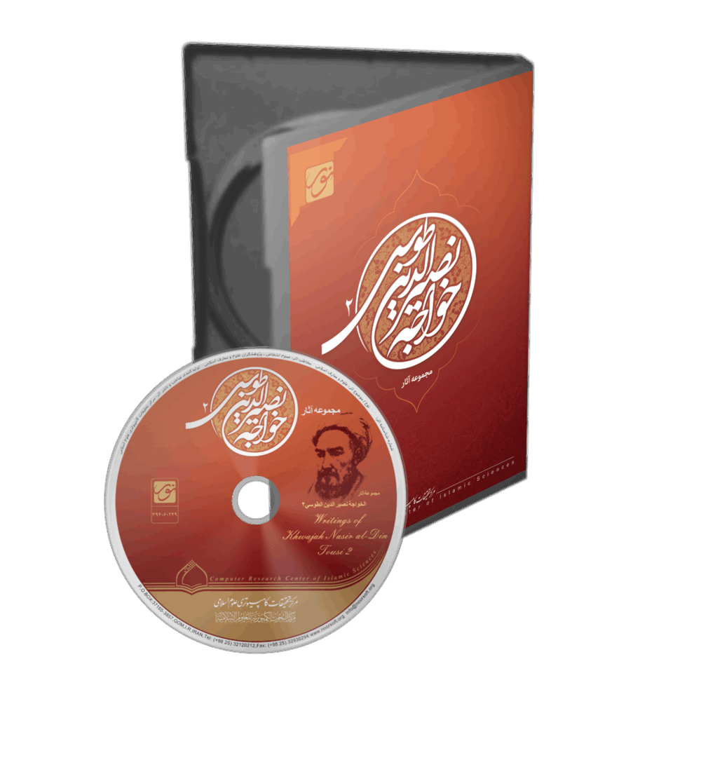 مجموعة آثار الخواجة نصیرالدین الطوسي رحمه الله 2