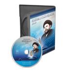 دایره المعارف الامام الشهید السید محمد باقر الصدر قدس سره الاصدار الثانی