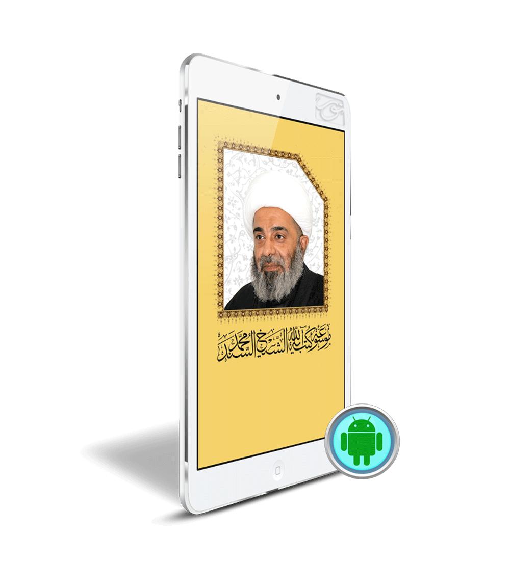 کتابخانه آیة الله سند (Android)
