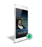 مجموعه آثار فارسی حضرت آیتالله العظمی سید محمدتقی مدرسی (Android)