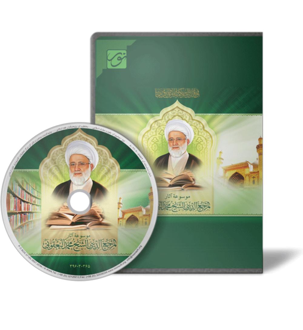مجموعه آثار آیت الله شیخ محمد یعقوبی