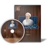 مجموعه آثار آیتالله العظمی دکتر محمد صادقی تهرانی رحمه الله 2