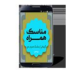 مناسک همراه (Android)