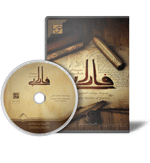 مجموعه آثار حکیم فارابی رحمه الله
