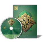 مجموعه آثار میرداماد رحمه الله