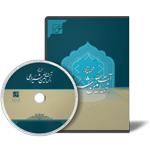 مجموعه آثار آیتالله احمد امین شیرازی حفظه الله