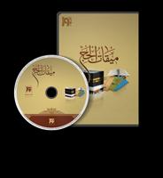 میقات الحج(عربی)