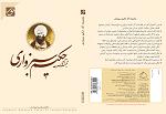 مجموعه آثار حکیم سبزواری رحمه الله