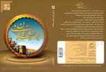 تاریخ ایران اسلامی 2