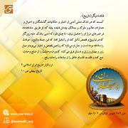 مکتبة تأريخ إيران الإسلامیة 2