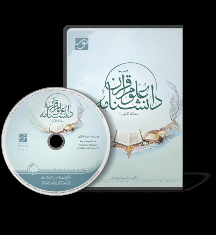 دانشنامه علوم قرآن (مشکاة الأنوار 2)