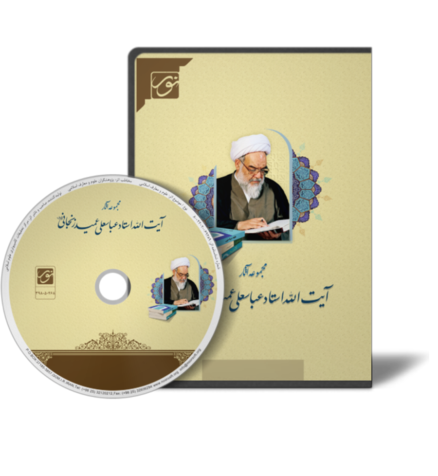 مجموعه آثار آیتالله استاد عباسعلی عمید زنجانی رحمه الله