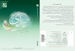 دانشنامه علوی (نسخه 2)