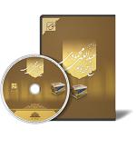 مجموعه آثار حجت الاسلام والمسلمین شیخ محمدکاظم عبداللهی محمودی