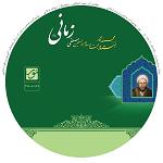 مجموعه آثار استاد حجت الاسلام و المسلمین مصطفی زمانی رحمه الله