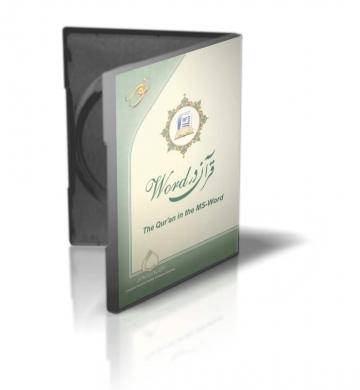 قرآن در Word