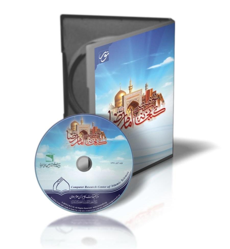 کتابخانه تخصصی امام رضا علیه السلام 1