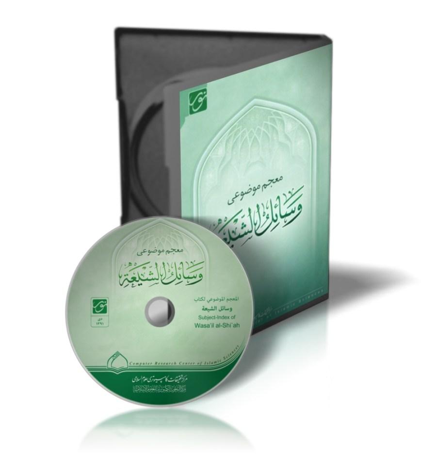 معجم موضوعی وسائل الشیعه