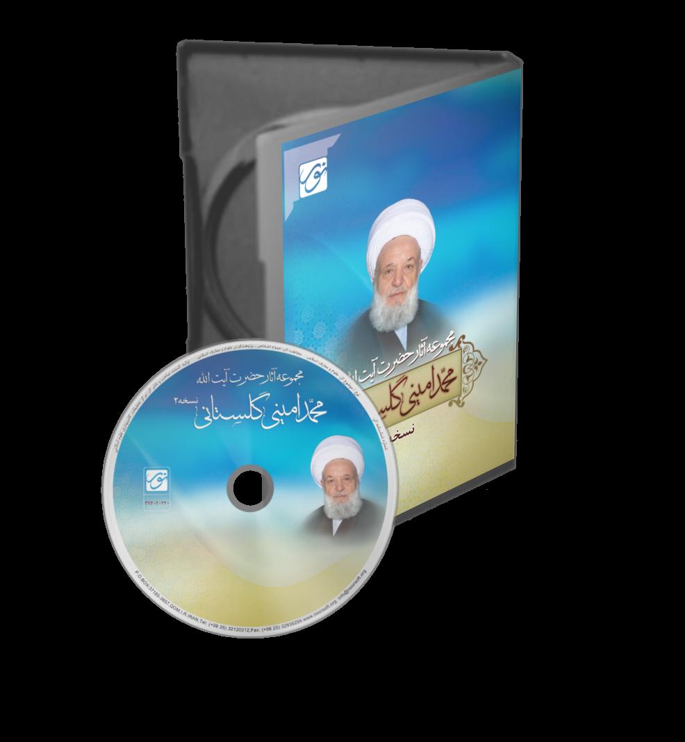 آثار آیت الله محمد امینی گلستانی حفظه الله 2