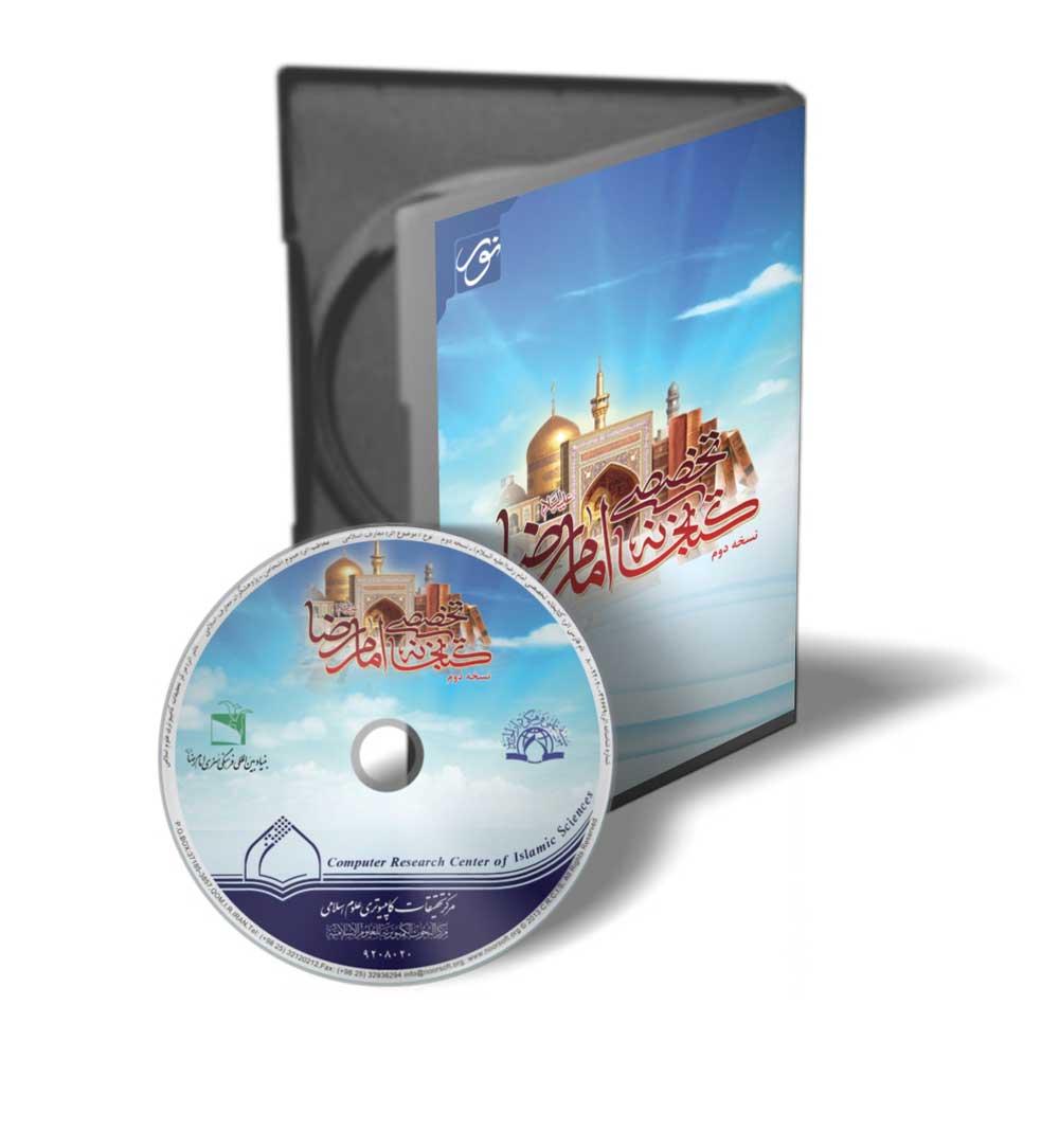 کتابخانه تخصصی امام رضا علیه السلام 2