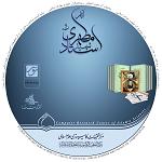 Complete Works of Martyr Motahhari 2.0.4