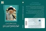 مجموعه آثار استاد محقق سید علی شهرستانی