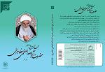 مجموعه آثار مرجع عالیقدر حضرت آیتالله العظمی مظاهری نسخه 2