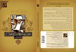 مجموعه آثار آیتالله شیخ محمد سند نسخه 3