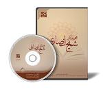 مجموعه آثار شیخ انصاری