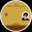 مجموعه آثار آیت الله العظمی سید محمدصادق روحانی حفظه الله نسخه 2