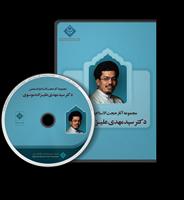 مجموعه آثار حجتالاسلام والمسلمین دکتر سید مهدی علیزاده موسوی