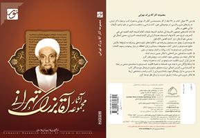 مجموعه آثار آقابزرگ تهرانی