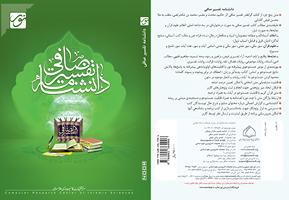 دانشنامه تفسیر صافی