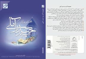 مجموعه آثار سید حیدر آملی
