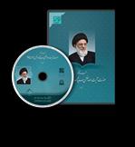 آثار آیت الله العظمی سید محمود هاشمی شاهرودی ـ نسخه 2