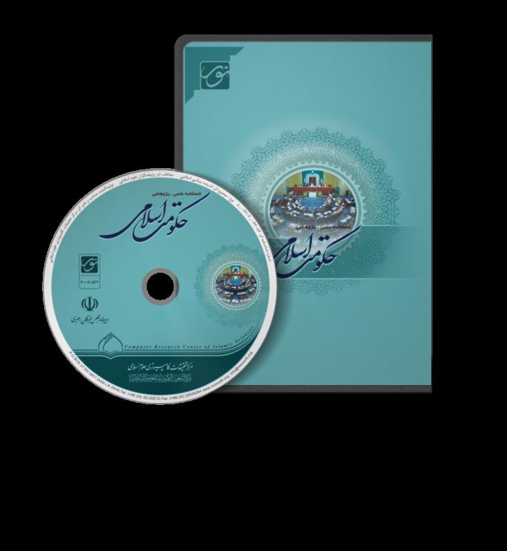 فصلنامه علمی ـ پژوهشی حکومت اسلامی 1.0.4