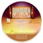 کتابخانه قواعد ادبیات عربی