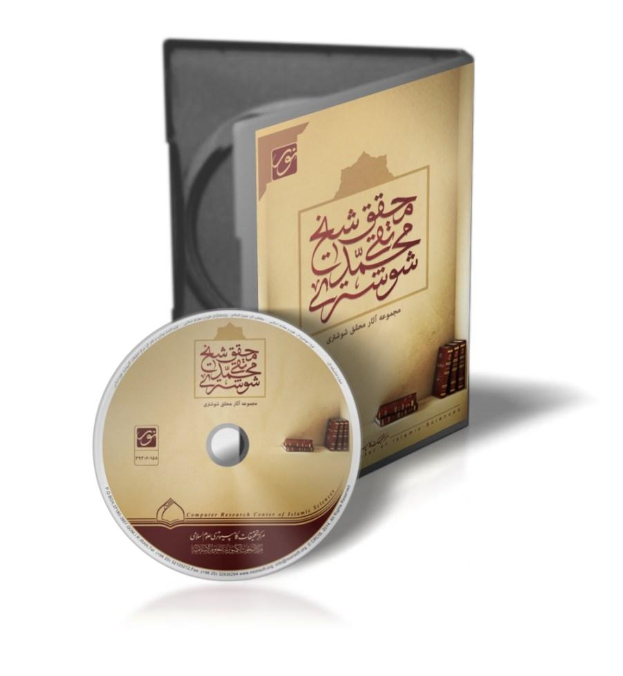 مجموعه آثار محقق شیخ محمدتقی شوشتری