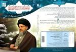 مجموعه آثار آیت الله علامه سید کمال حیدری حفظه الله 2